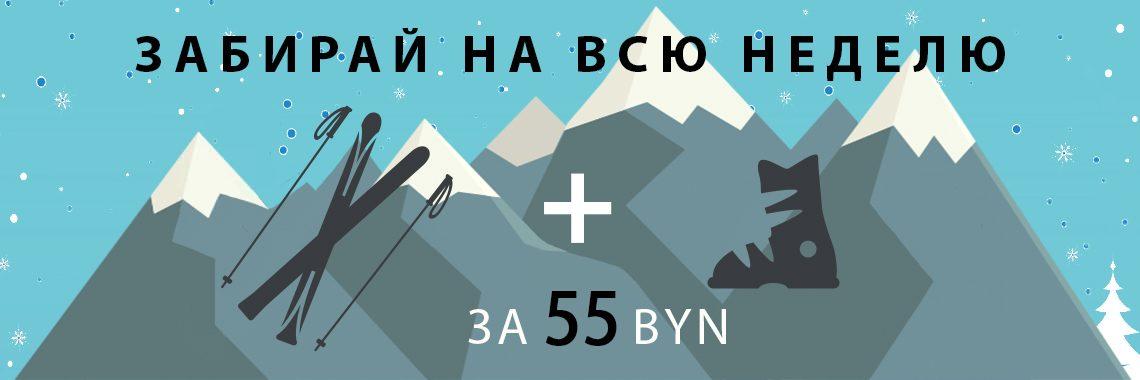 Прокат горных лыж в Минске